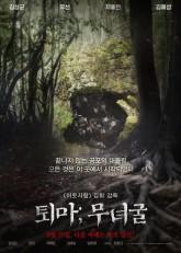 Экзорцизм: пещера шамана (2015) смотреть онлайн в хорошем качестве