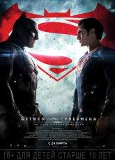 Бэтмен против Супермена: На заре справедливости (2016) смотреть онлайн в хорошем качестве