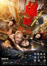 Приключения в Гонконге (2015) смотреть онлайн в хорошем качестве