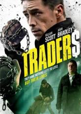 Трейдеры (2015) смотреть онлайн в хорошем качестве