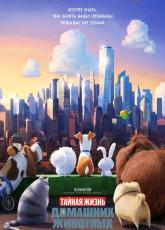 Тайная жизнь домашних животных (2016) смотреть онлайн в хорошем качестве