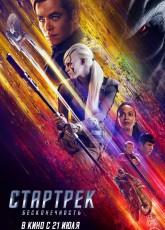 Стартрек: Бесконечность (2016) смотреть онлайн в хорошем качестве